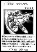 ElementalHEROBubbleman-JP-Manga-GX