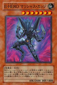 EvilHEROMaliciousEdge-JP-Anime-GX