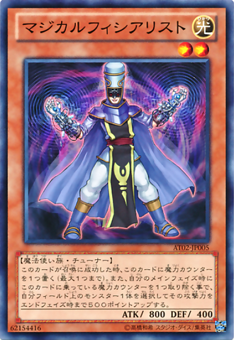 File:FrequencyMagician-AT02-JP-C.png