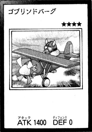 File:Goblindbergh-JP-Manga-ZX.png