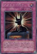 JudgmentofAnubis-305-JP-ScR