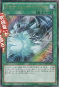 NeutronBlast-DP17-JP-OP