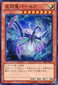 ParsectheInterstellarDragon-LTGY-JP-C