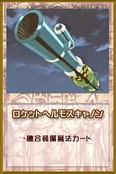 RocketHermosCannon-JP-Anime-DM-KP