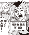 Shuzo (DY)