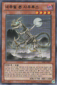 Skelesaurus-SHSP-KR-C-UE