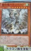 TempestDragonRulerofStorms-LTGY-JP-OP