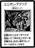 File:UnionAttack-JP-Manga-R.jpg