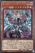 ChaosDragonLevianeer-SOFU-JP-UtR