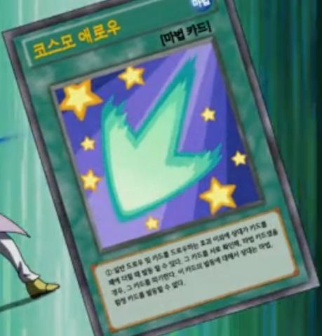 File:CosmicArrow-KR-Anime-AV.png