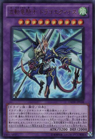 File:DragonKnightDracoEquiste-DREV-JP-UR.jpg
