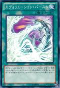 EvolutionBurst-SD26-JP-C