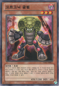 GorgonicGolem-LVAL-KR-C-UE