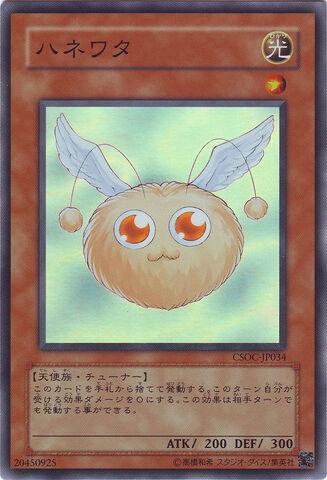 File:Hanewata-CSOC-JP-SR.jpg