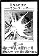 MirrorForce-JP-Manga-DM