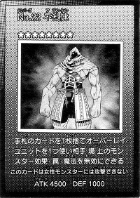 File:Number22Zombiestein-JP-Manga-ZX.jpg