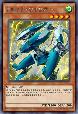 File:RapidWarrior-JP-Anime-AV.png