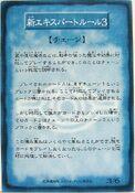 RuleCard3-B1-JP-C