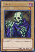 SkullServant-BE01-JP-C