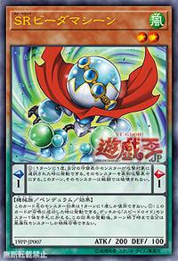 YuGiOh! TCG karta: Speedroid Marble Machine