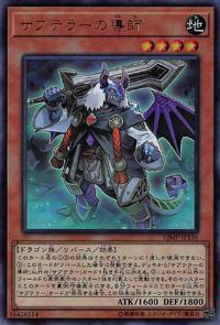 YuGiOh! TCG karta: Subterror Guru