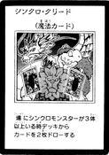 SynchroCreed-JP-Manga-5D