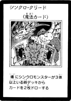 File:SynchroCreed-JP-Manga-5D.jpg