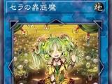 Traptrix Sera