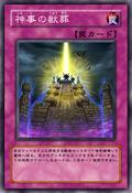 BeastBurialRitual-JP-Anime-5D