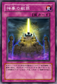 BeastBurialRitual-JP-Anime-5D.png