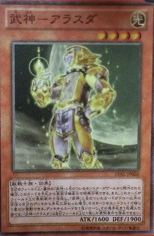 File:BujinArasuda-LVAL-JP-OP.png