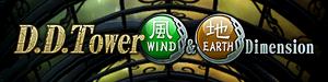 DDTowerWindEarthDimension-Banner