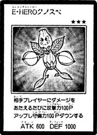 ElementalHEROKnospe-JP-Manga-GX