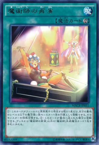 File:MagiciansRestage-MACR-JP-R.png