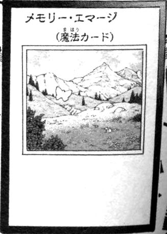 File:MemoryEmerge-JP-Manga-ZX.png