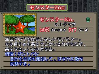 File:MisterStarfish-CapMon-MCBB-JP-VG.png