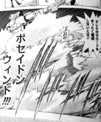 File:PoseidonWave-JP-Manga-ZX-NC-2.jpg