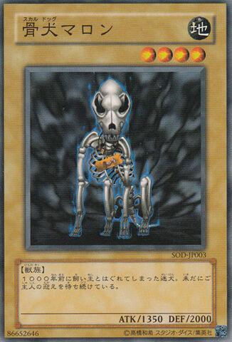 File:SkullDogMarron-SOD-JP-C.jpg