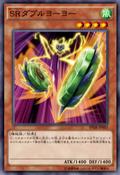 SpeedroidDoubleYoyo-SPHR-JP-OP