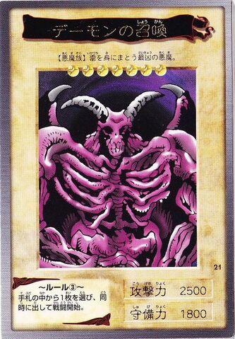 File:SummonedSkullBAN1-JP-R.jpg
