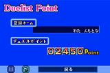DM5 Duelist Point