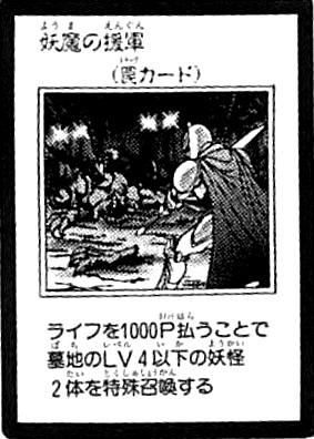 File:GhostlyReinforcements-JP-Manga-GX.jpg