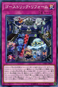 GhostrickRenovation-EXFO-JP-C