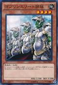 GoblinEliteAttackForce-VS15-JP-C