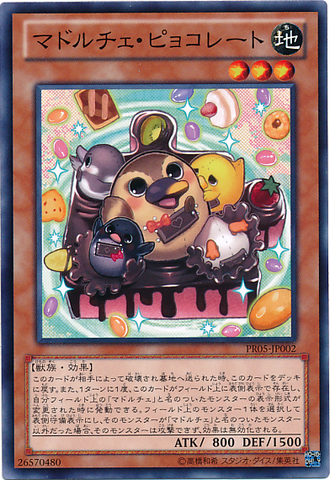 File:MadolcheChickolates-PR05-JP-C.png