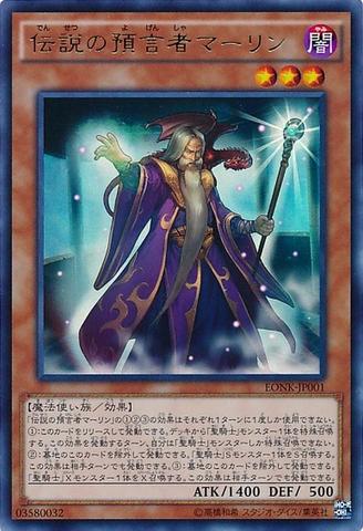File:Merlin-EONK-JP-UR.png