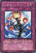 Meteorain-EE1-JP-C