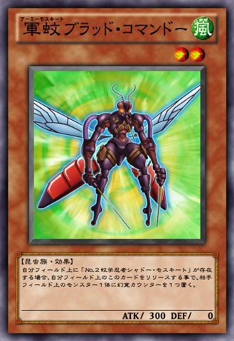 File:MosquitoCommando-JP-Anime-ZX.png