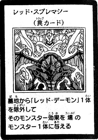 File:RedSupremacy-JP-Manga-5D.png