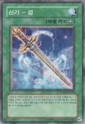SwordofKusanagi-TDGS-KR-C-UE